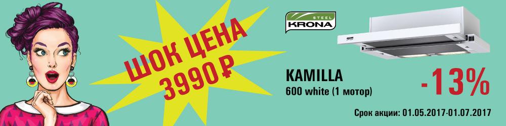 1000x250_kamilla_shok
